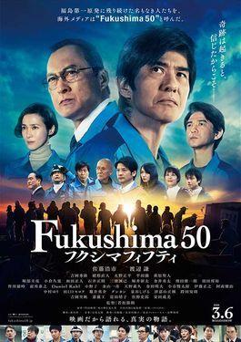 映画フクシマ50ちらし