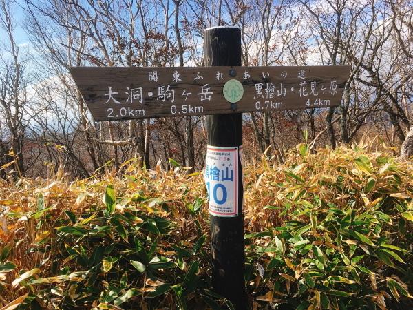 1254道標 駒ヶ岳0.5㎞
