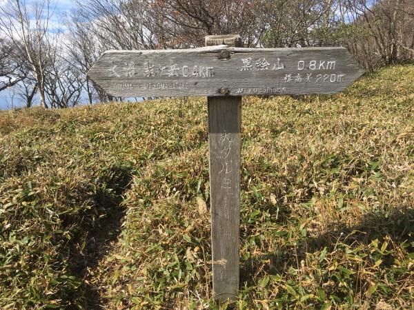 1258道標 大ダルミ駒ヶ岳0.4