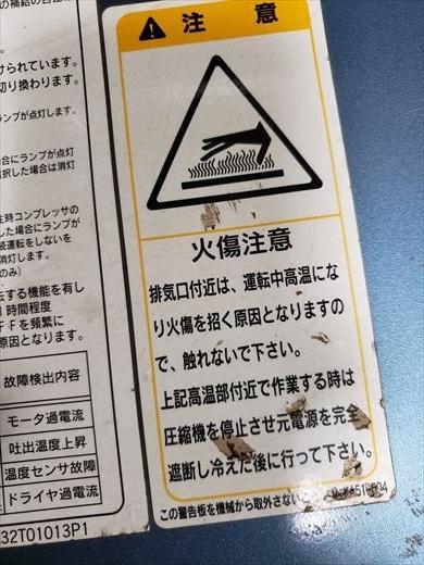 コンプレッサーオイル (4)