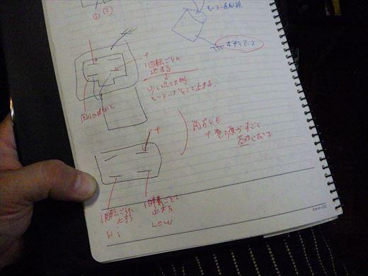 ワイパーモーター配線 (5)
