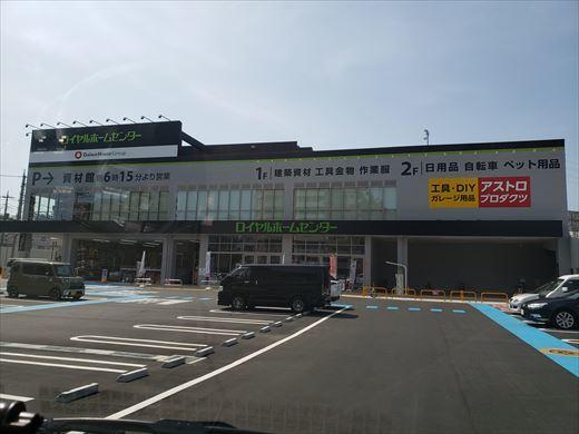 新しくホムセン (1)