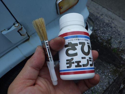 錆チェンジ (4)