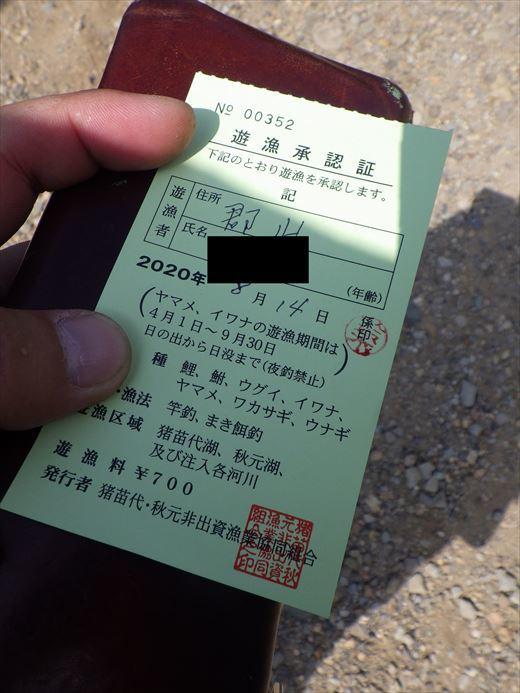 2020お盆休み① (15)
