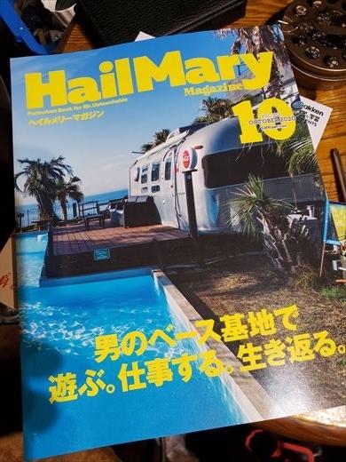 雑誌掲載(ヘイルメリーマガジン (7)