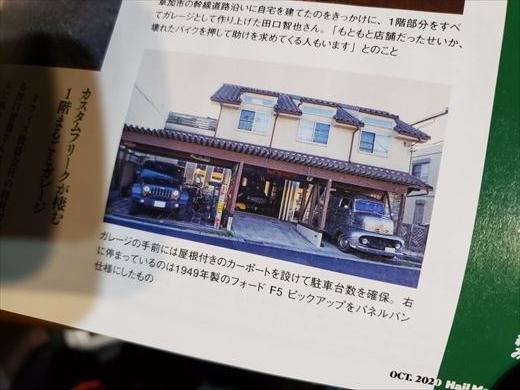 雑誌掲載(ヘイルメリーマガジン (12)
