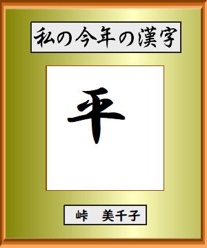 今年の漢字2019年平