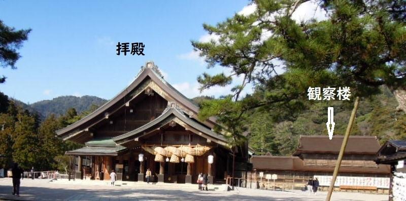 拝殿と観察楼