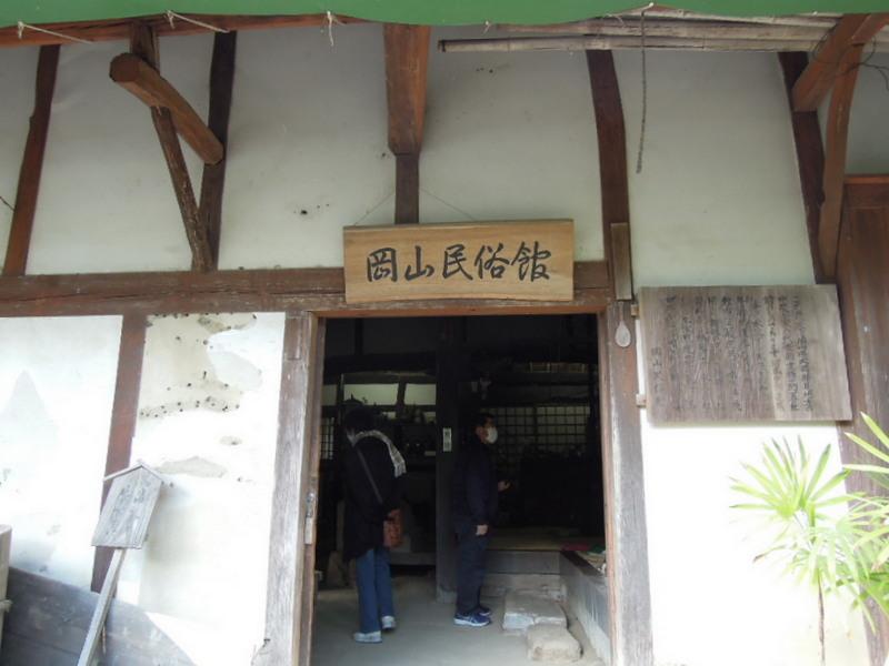 岡山民族館