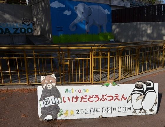 池田動物園4842