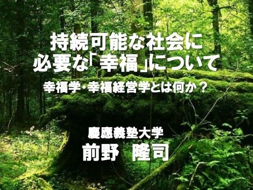 maeno_SDGs.jpg