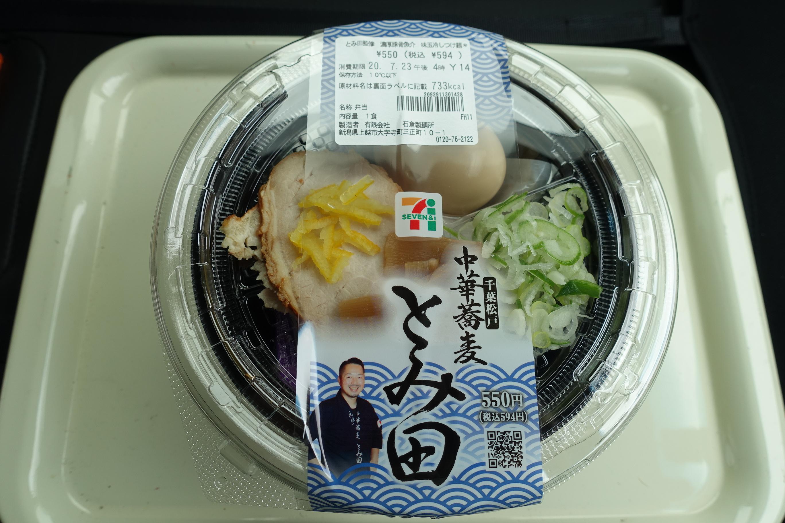 つけ麺 とみ セブン 田
