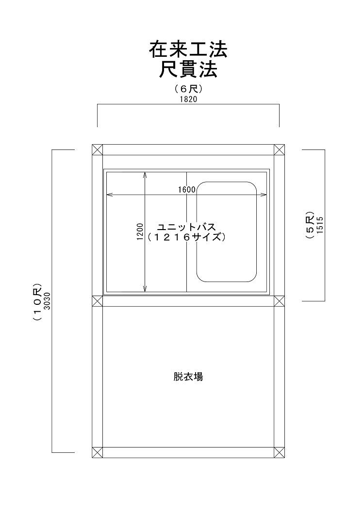ユニットバス(間延び1216)
