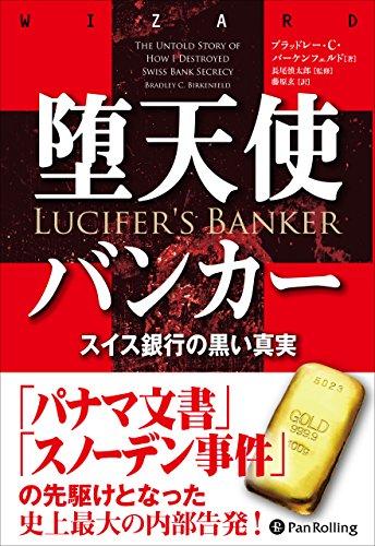 LucifersBanker.jpg