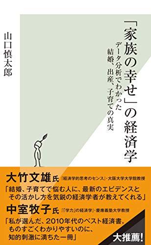 kazokunosiawasenokeizaigaku.jpg