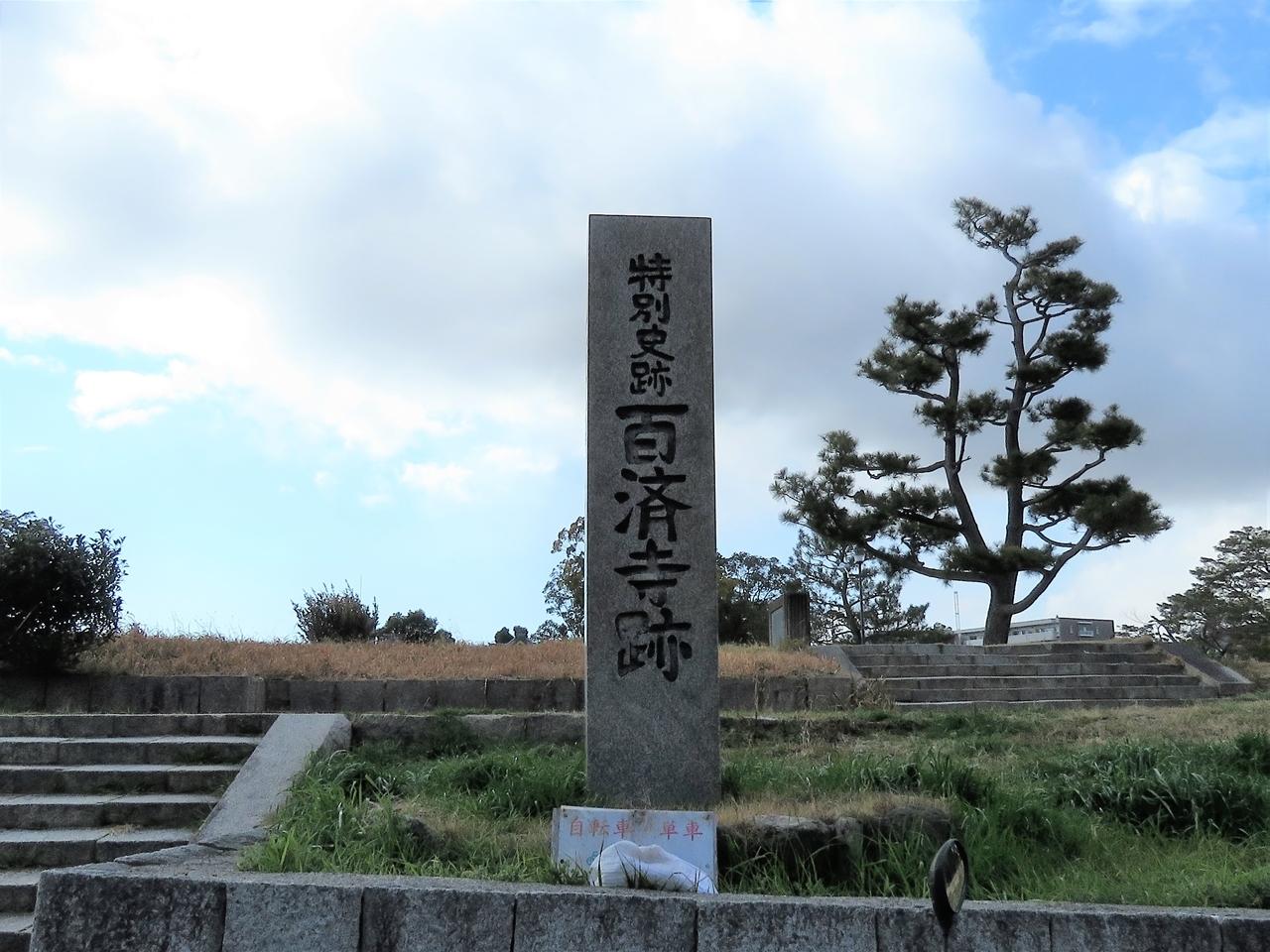 s-百済寺跡