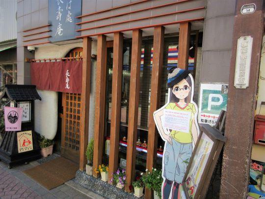 20_02_29-09shoumaru.jpg
