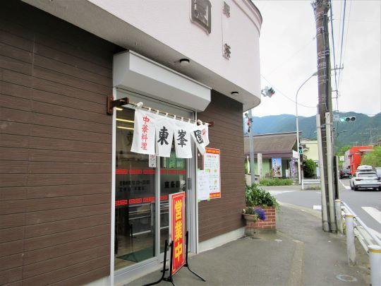20_05_31-03mitake.jpg