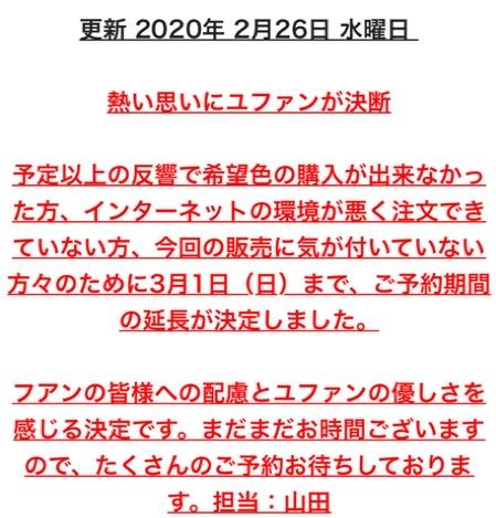 fc2blog_20200229110124983.jpg