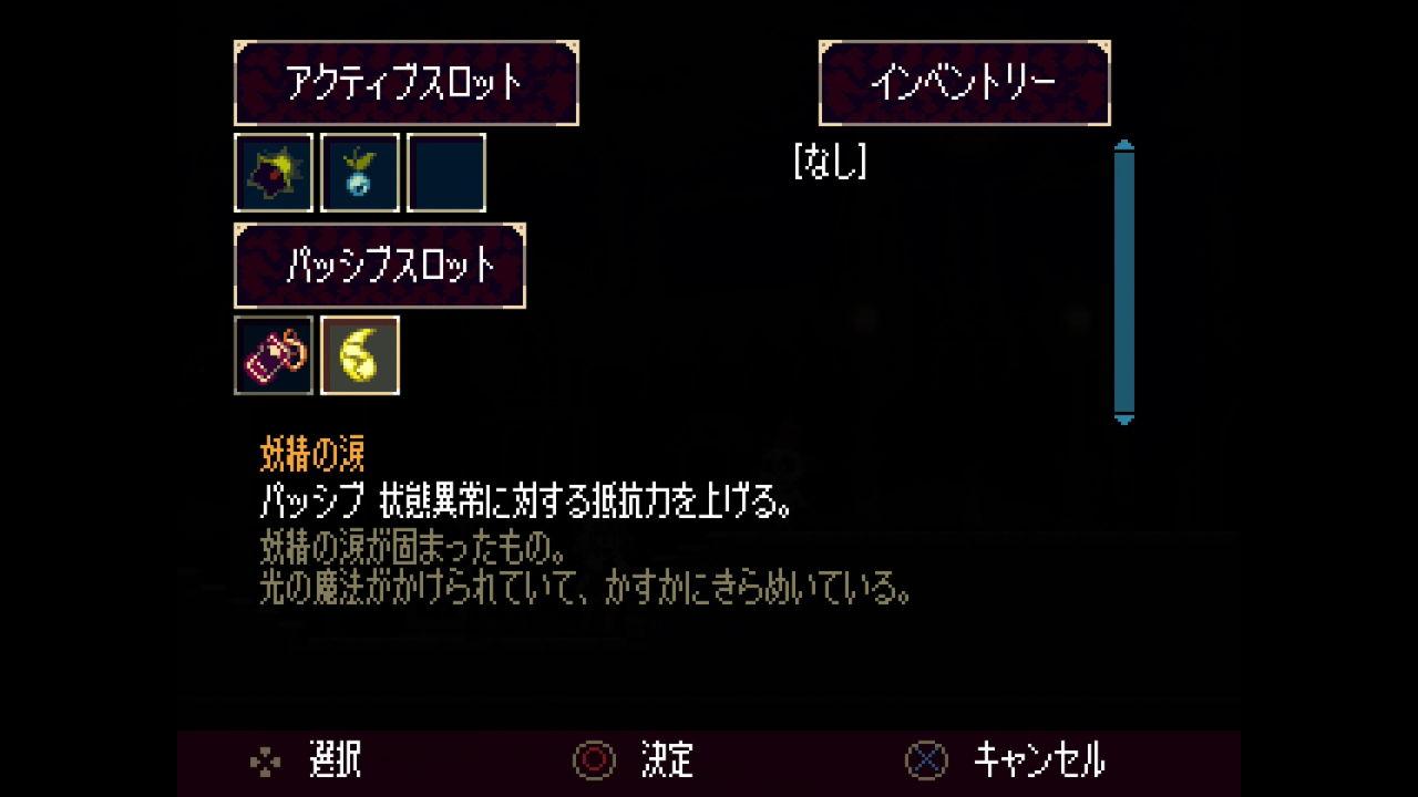 momodora_moon_013.jpg