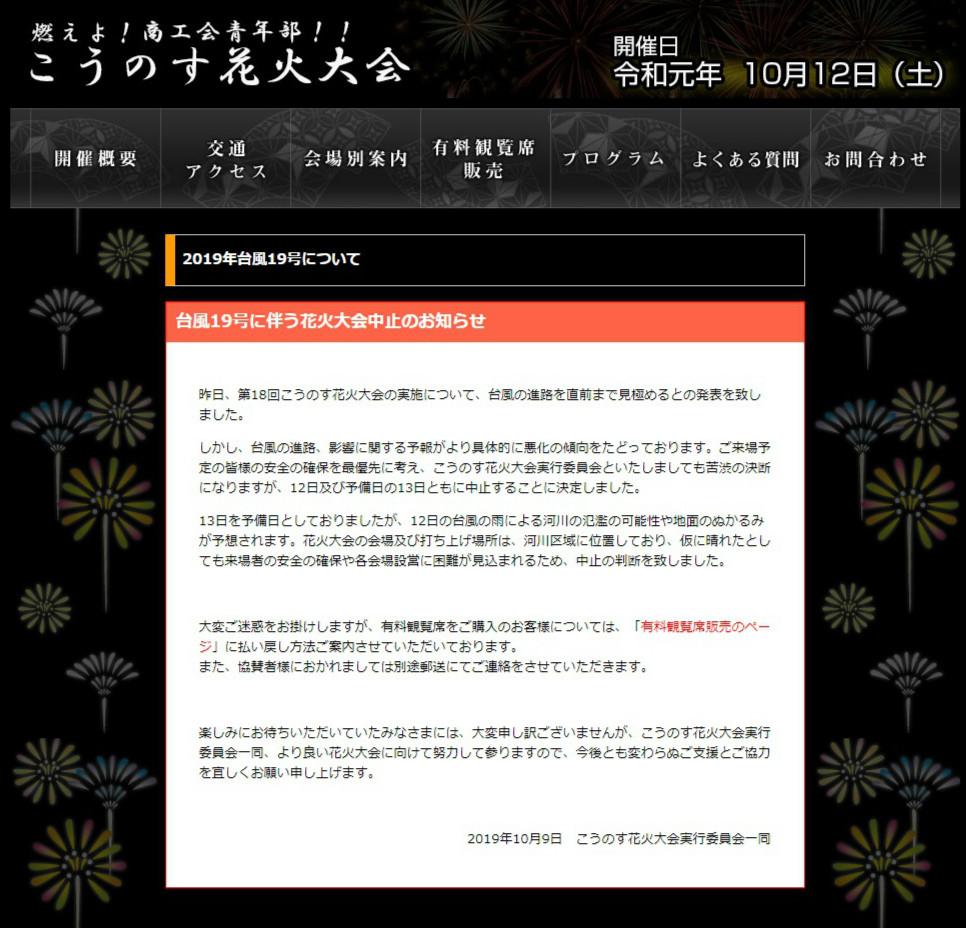 20191009鴻巣花火大会中止のお知らせ