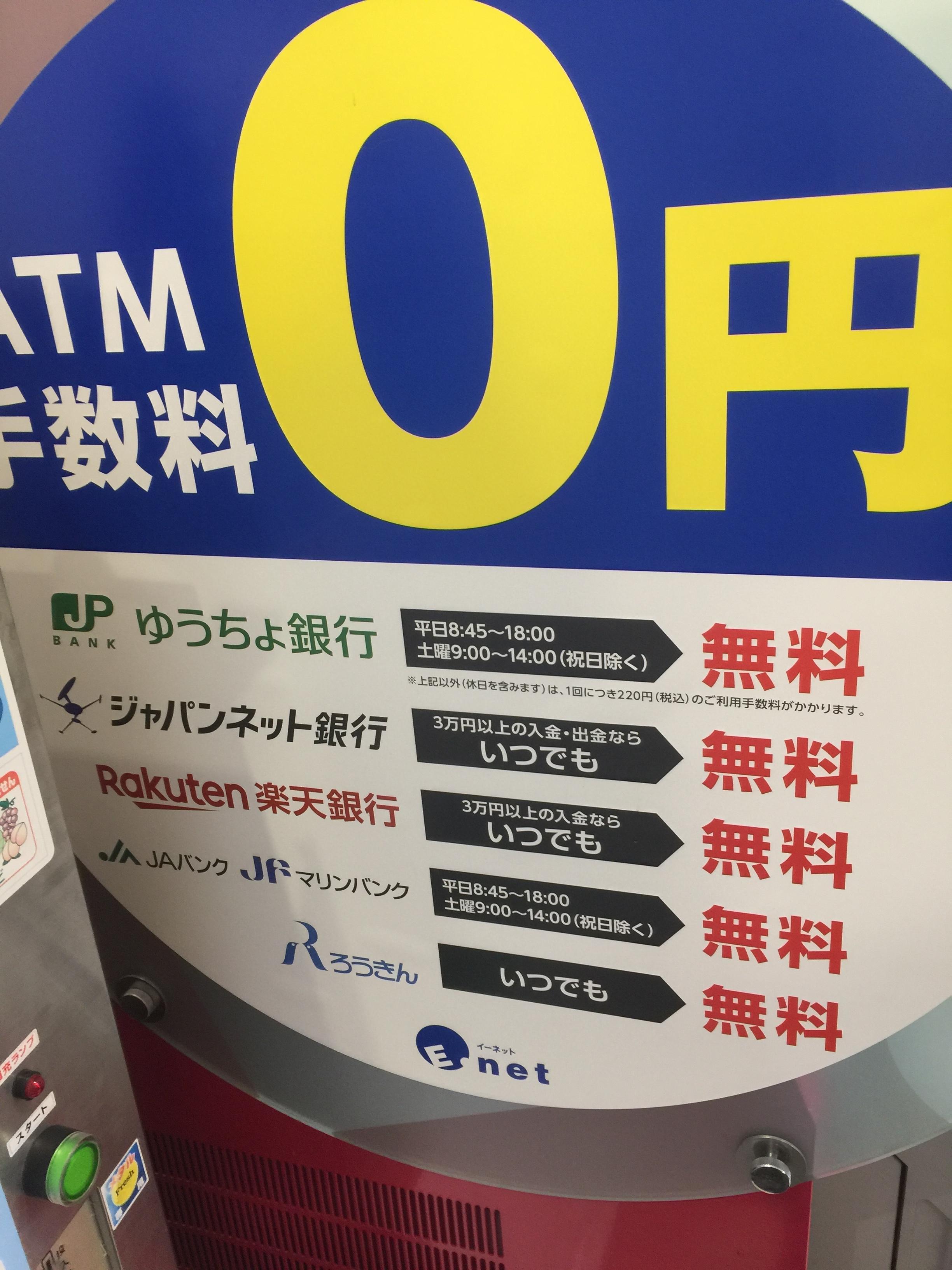 ゆうちょゼロ円.JPG