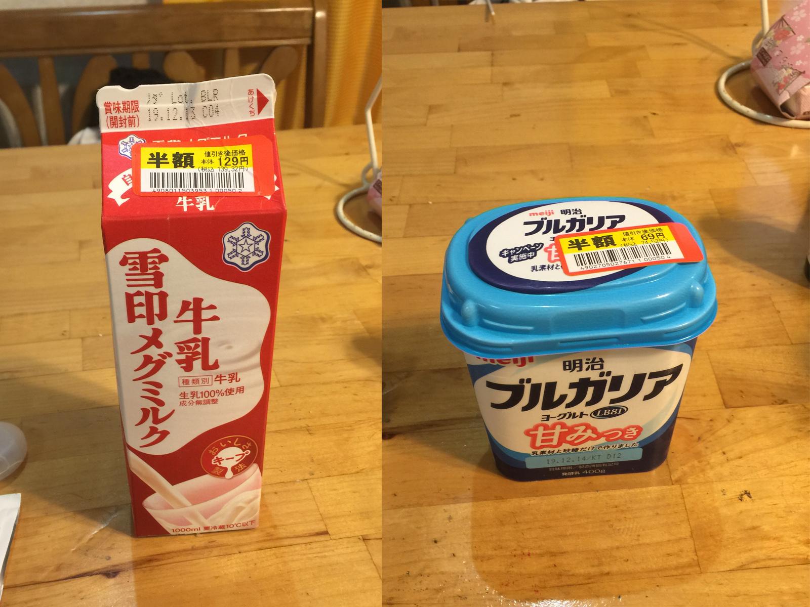 半額乳製品IMG