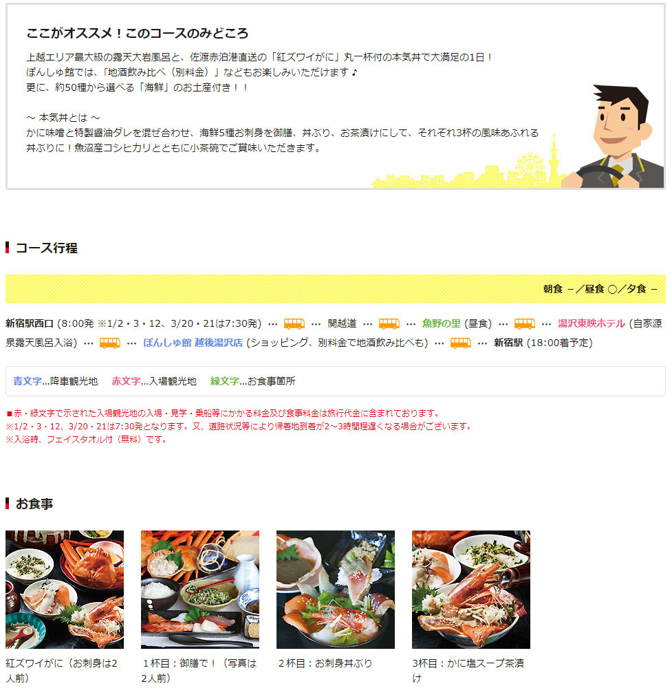 本気丼201912