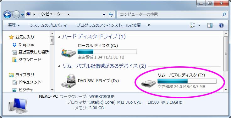 USBメモリ不具合