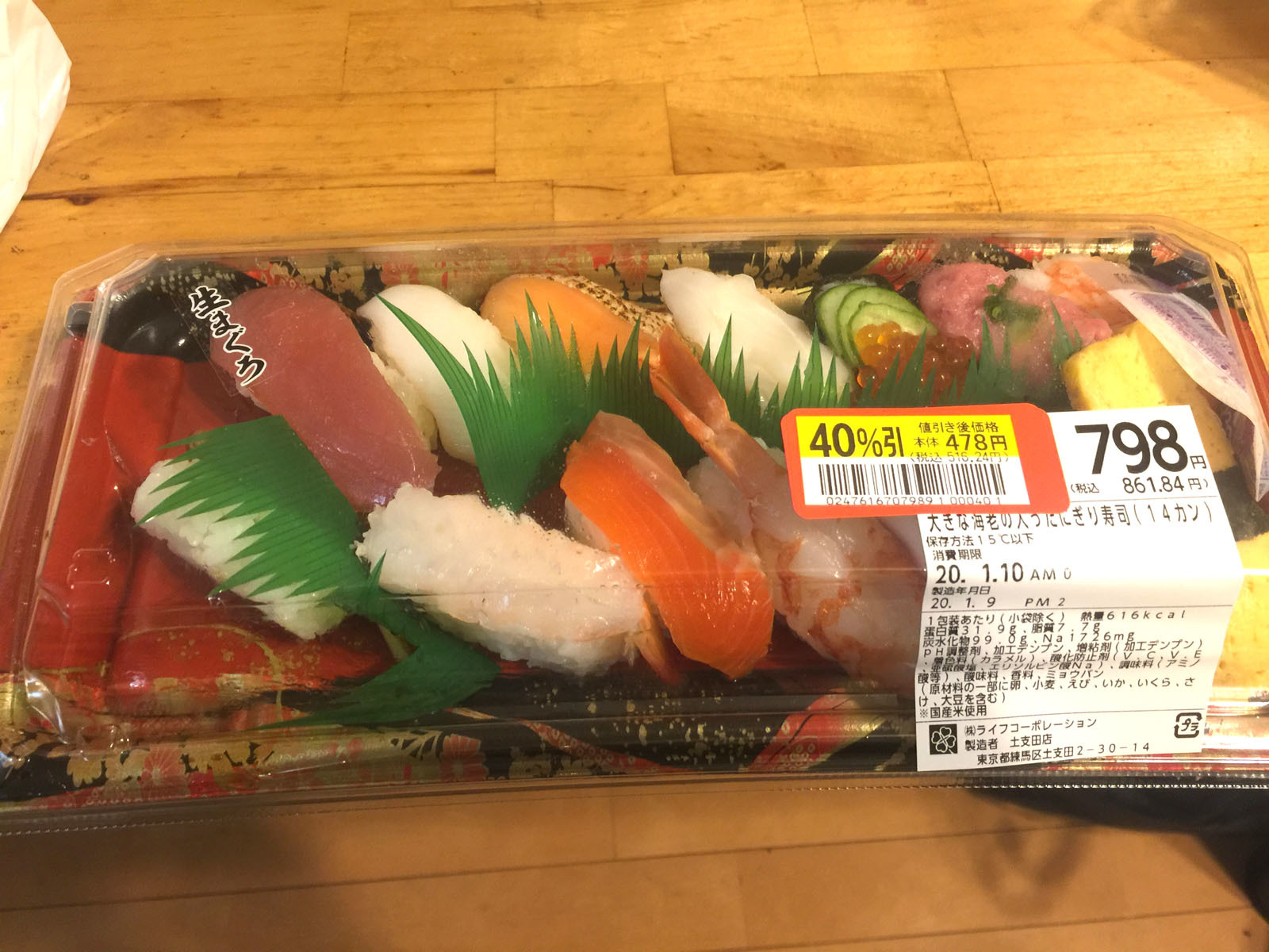 40%OFF寿司