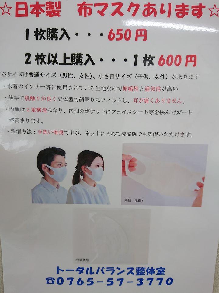 日本製布マスク2