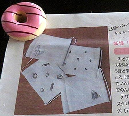 0705刺繍マスク