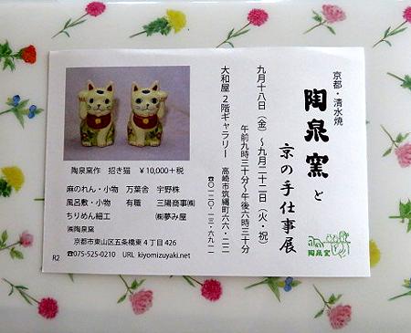 0829陶泉窯・京の手仕事