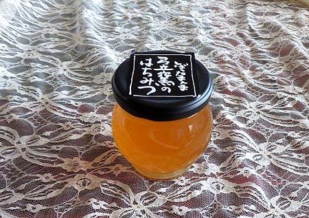 0831絞ったままの蜂蜜