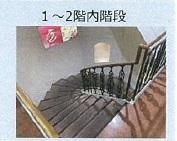 1・2階内階段