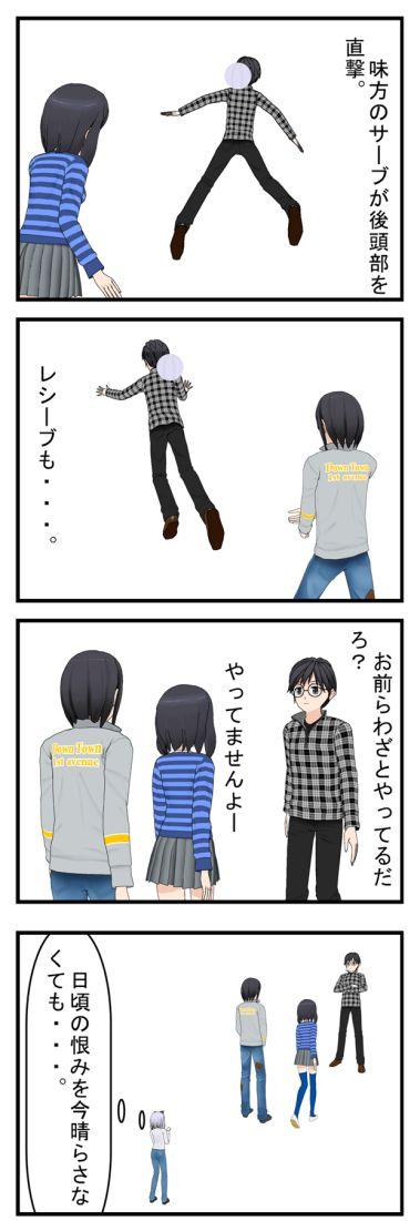 スポーツの秋 ブラック企業編