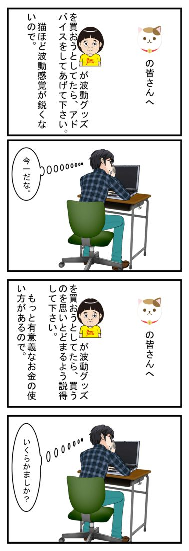猫の皆さんへ ブラック企業編