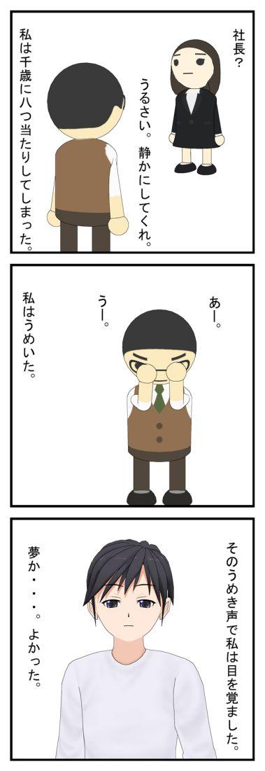 あー。うー。 ブラック&ホワイト企業編_002