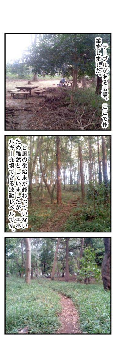 四街道便り 26 園生(そんのう)の森公園 002