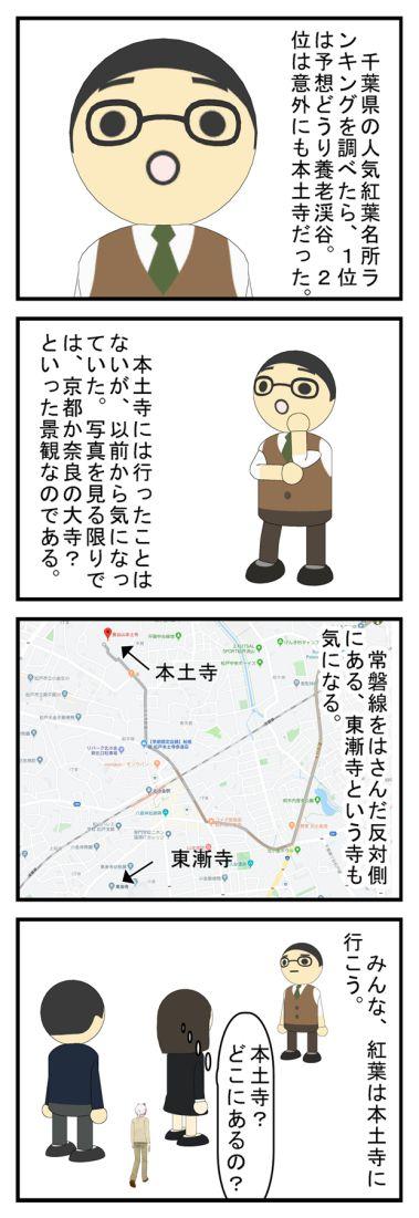 千葉県の人気紅葉名所ランキング2位 本土寺(千葉県松戸市