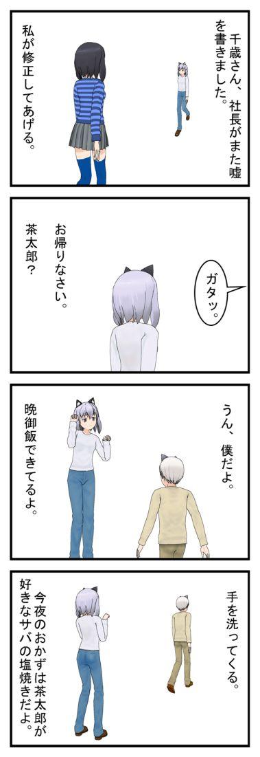 修正記事 ブラック企業編_002