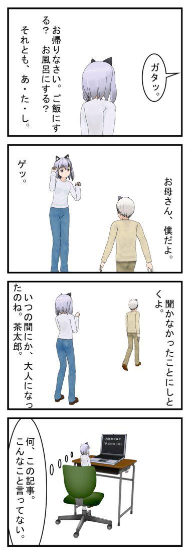 修正記事 ブラック企業編_001