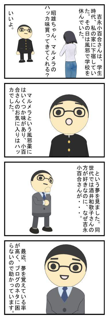 小百合さん