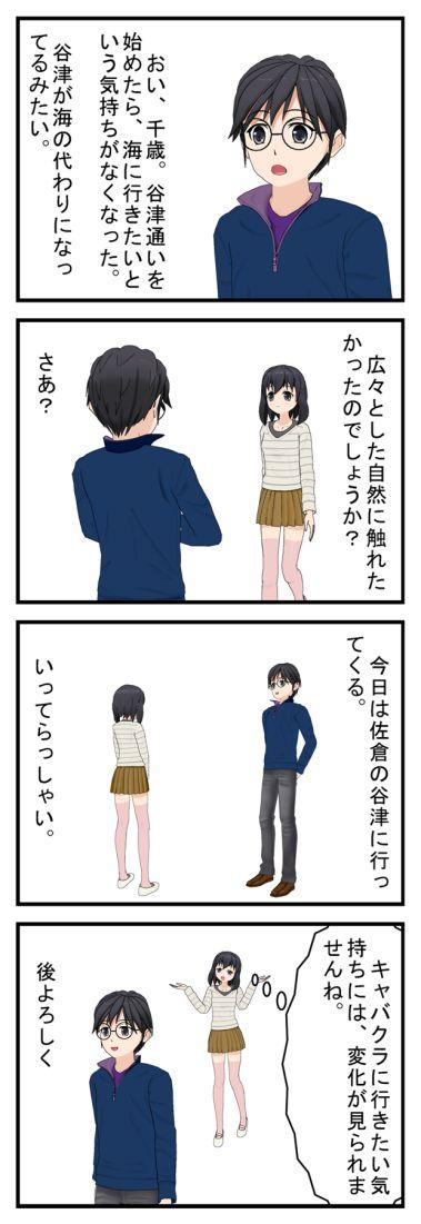 海とキャバクラ ブラック企業編