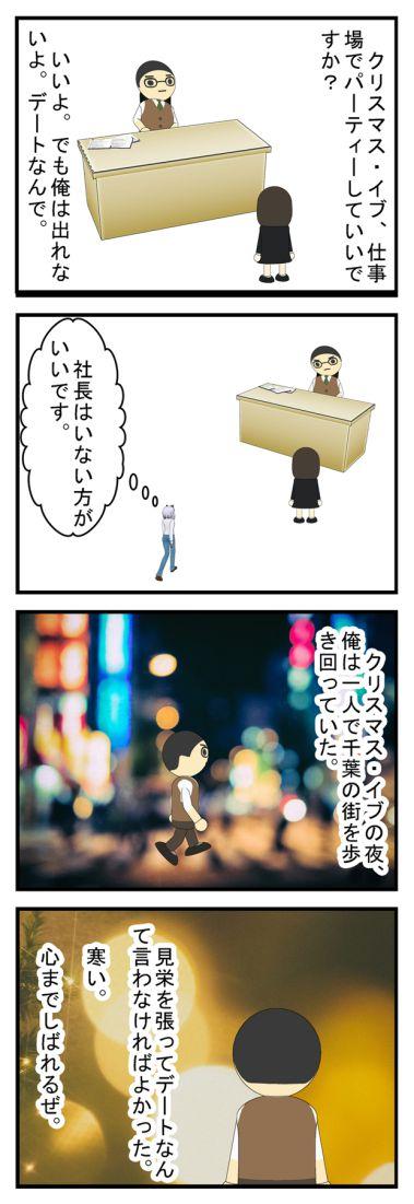 クリスマス・イブ ブラック企業編
