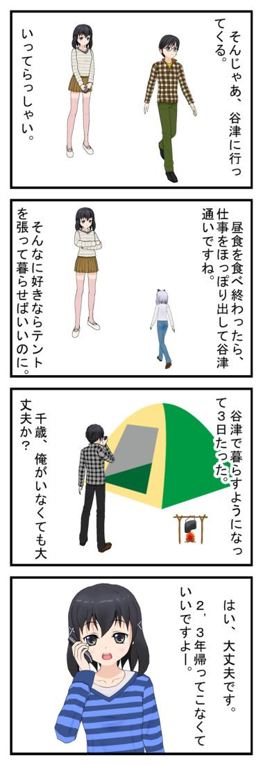 谷津で暮らす ブラック企業編