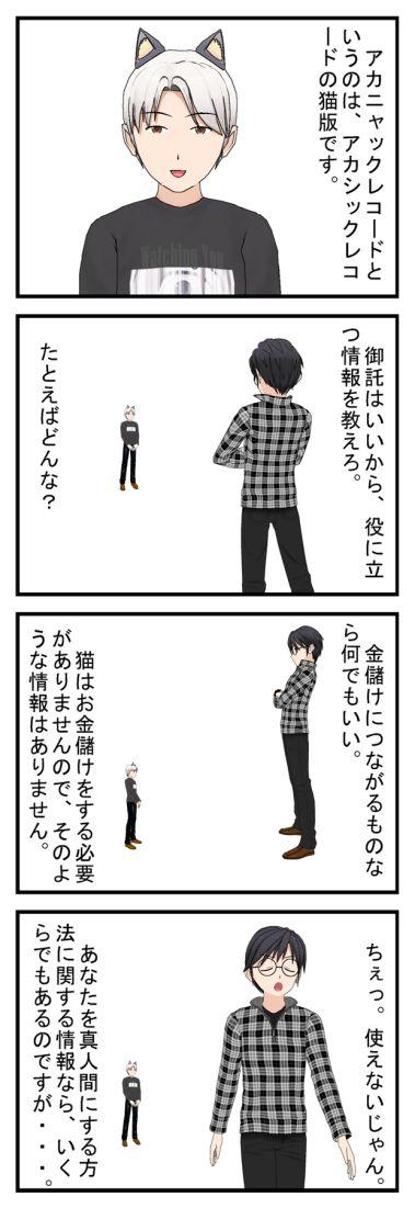 アカニャックレコード ブラック企業編