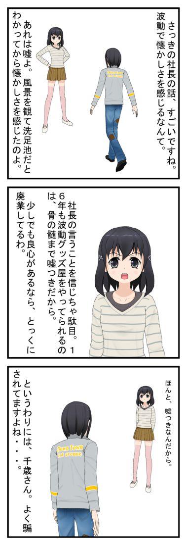 懐かしい波動 ブラック企業編_002