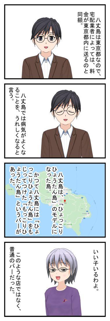 八丈島ネタ三連ちゃん ブラック企業編_001
