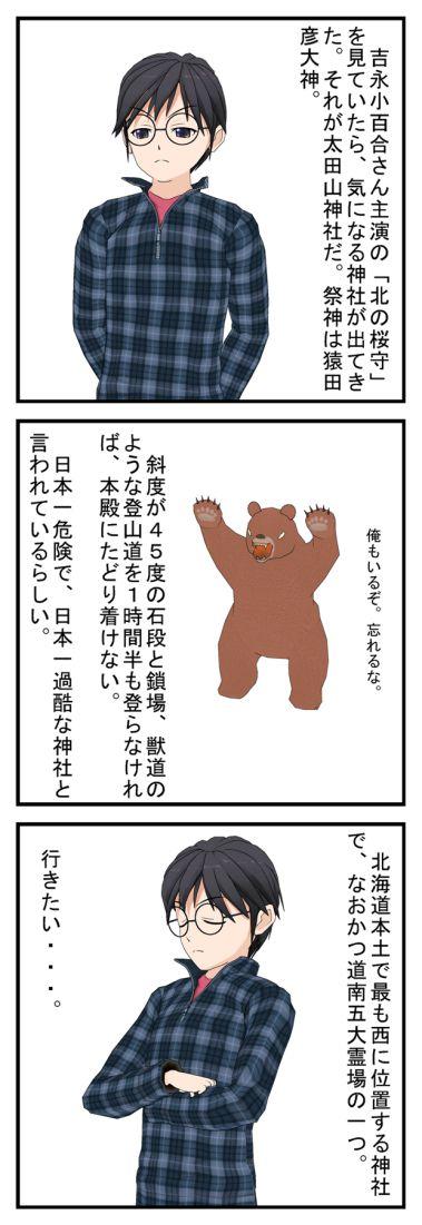 北海道久遠郡せたな町 太田山神社